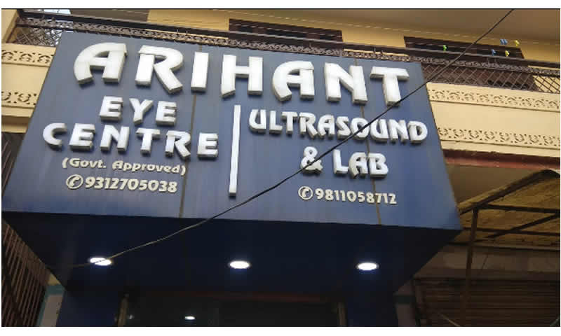 Arihant Eye Centre